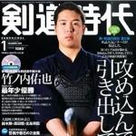 「剣道時代」の見どころ【2015年版】