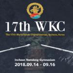世界剣道選手権大会2018年は韓国開催