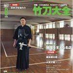 有名選手の使う竹刀は?【竹刀大全】剣道日本で紹介