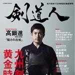 「剣道人」の見どころ