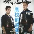 剣道人5表紙