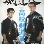 「剣道人」最新号Vol.6が11/25発売ーamazonで買える