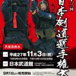 第63回全日本剣道選手権大会(2015)の出場選手と組み合わせ