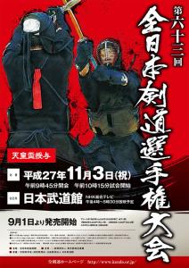 全日本剣道選手権大会2015ポスター