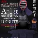 A-1α剣道防具セット(面・小手・胴・垂)がついに発売!しかも65,000円激安