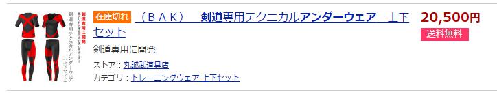 剣道アンダーウェア_ヤフー品切れ1
