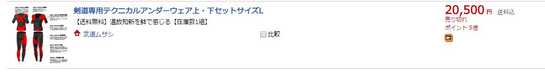 剣道アンダーウェア_楽天品切れ2