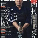 「剣道時代」の見どころ【2018年版(1月号~6月号)】