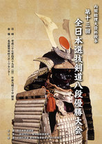 全日本選抜剣道八段優勝大会チケット情報