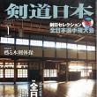 剣道日本2015年1月号