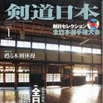 「剣道日本」の見どころ【2015年版】