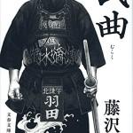 映画「武曲 MUKOKU」が凄い!2017年剣道映画として大注目