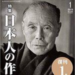 「剣道日本」の見どころ【2019年版(1月号~6月号)】