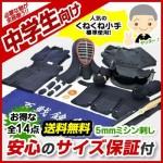 「剣道防具コム」売上げランキング(4月15日~21日)