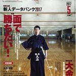 注目剣士の進学先をチェック「剣道・新人データバンク」2017年版