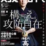 剣道・新人データバンク2019年版ー注目学生剣士の進路をチェック