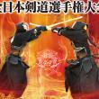 全日本剣道選手権大会ポスター
