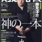 「剣道時代」の見どころ【2017年版】