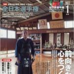 「剣道日本」の見どころ【2017年版】