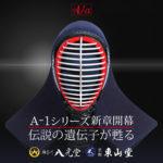 A-1α面が販売開始!選手権最強剣士のための防具【A-1】