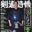 剣道時代2016年1月号