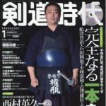 「剣道時代」の見どころ【2016年版】
