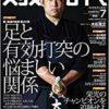 剣道時代2018年7月号