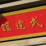 日本武道館周辺ホテルを調べました