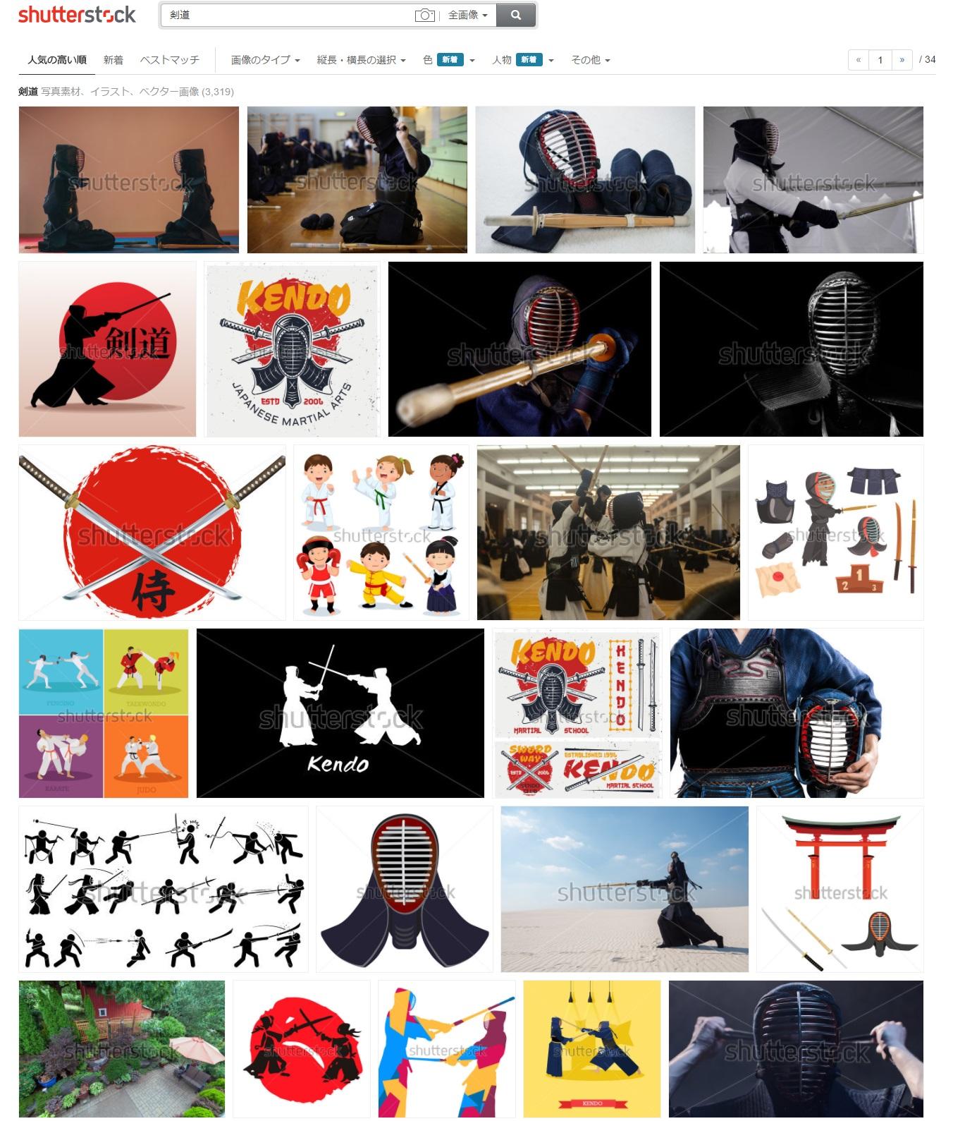剣道画像素材集sutterstock