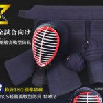 軽量実戦型防具「特練」シリーズに熱視線