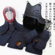 剣道防具セット2